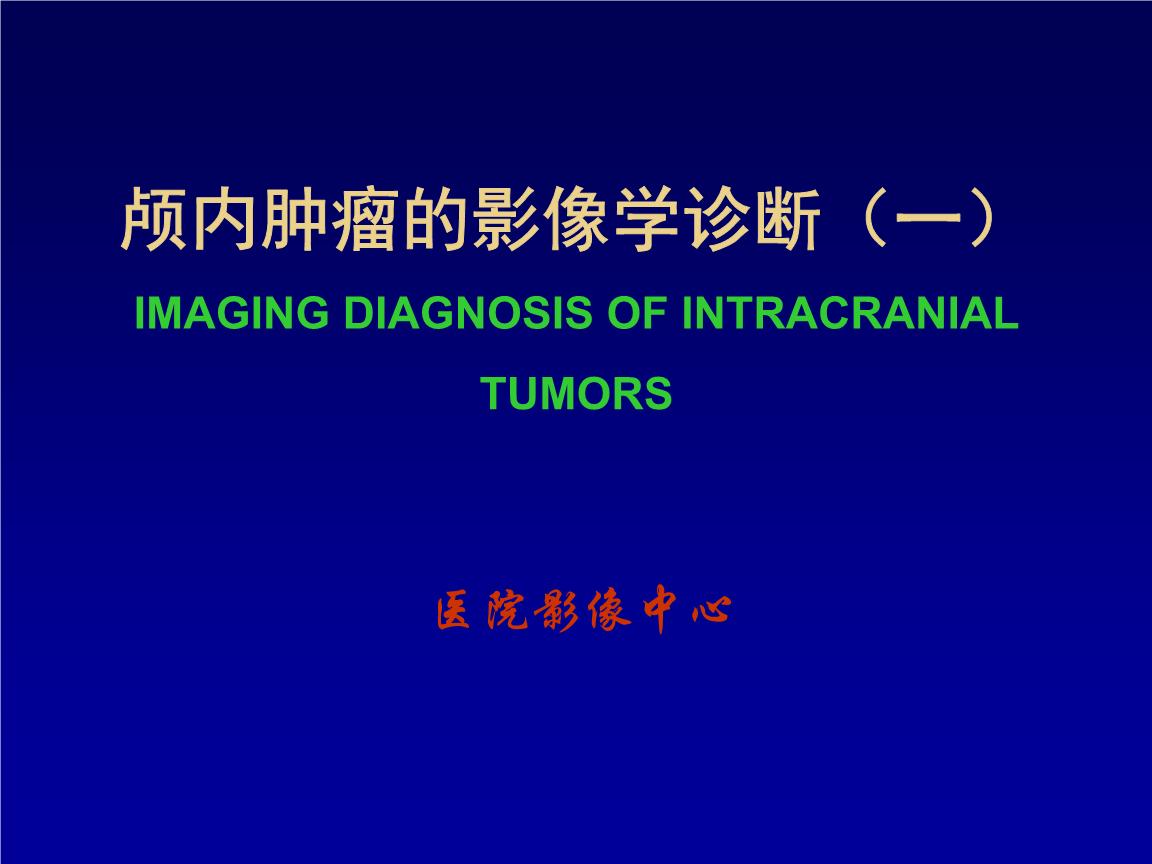 医学影像学颅内肿瘤的影像学诊断.ppt