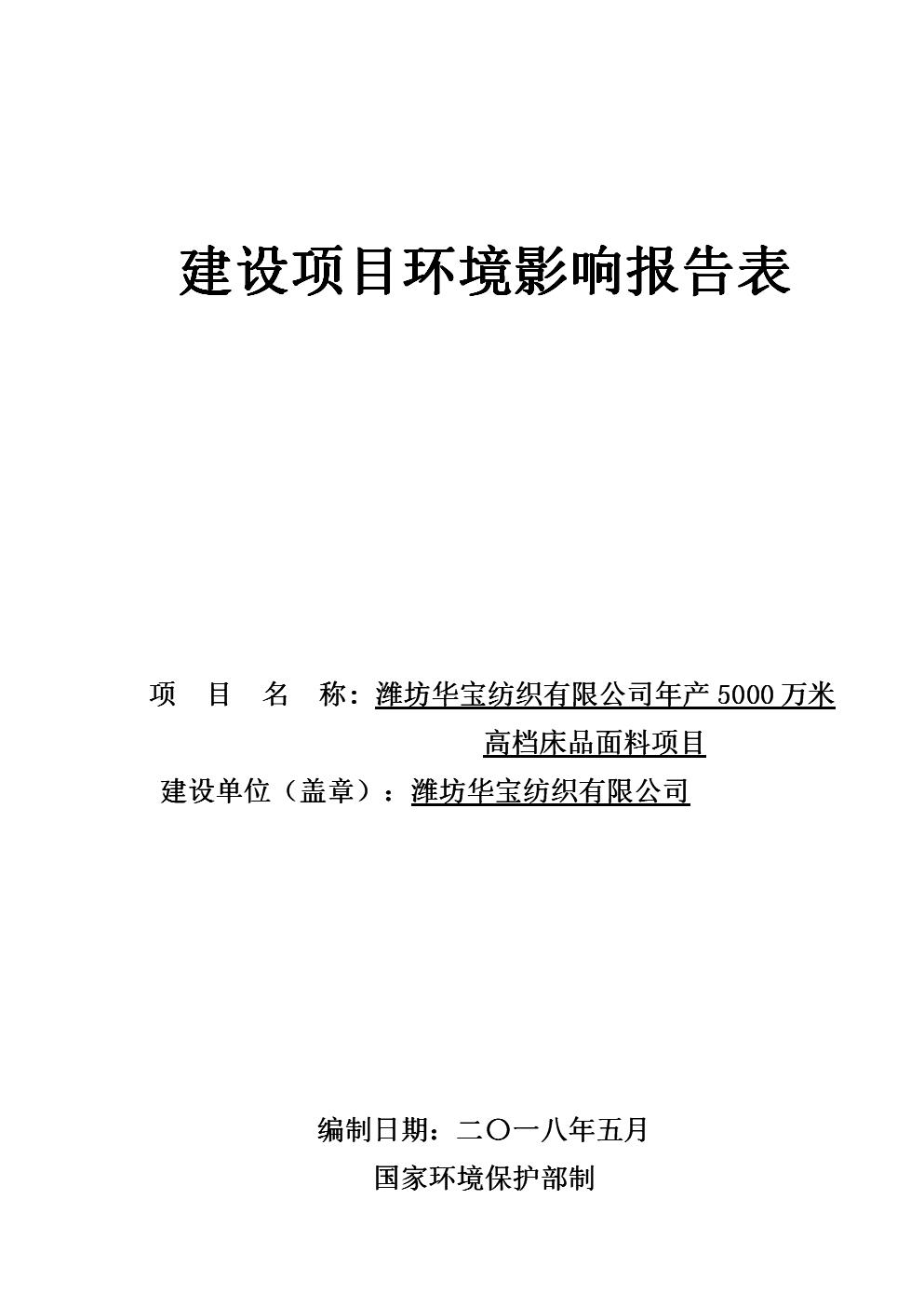 年产5000万米高档床品面料项目环境影响报告表.doc