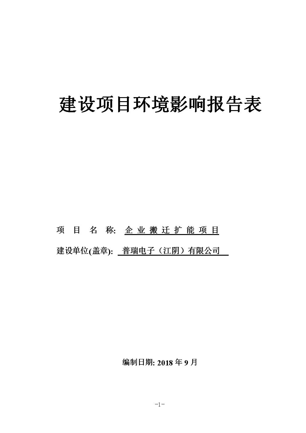 普瑞电子(江阴)有限公司企业搬迁扩能项目建设项目环境影响报告表.doc