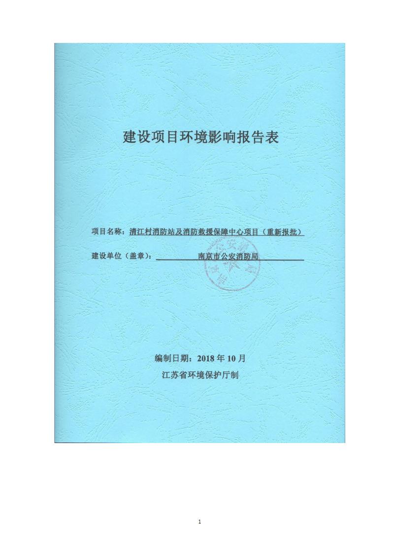 清江村消防站及消防救援保障中心项目环境影响报告表.pdf