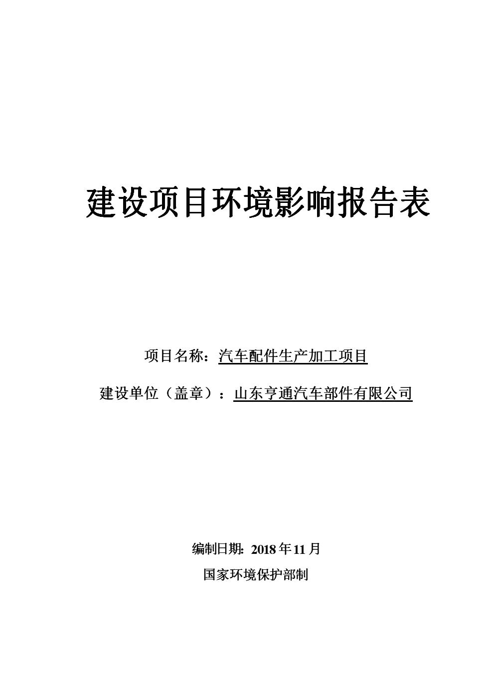 山东亨通汽车部件有限公司汽车配件生产加工项目环境影响报告表.doc