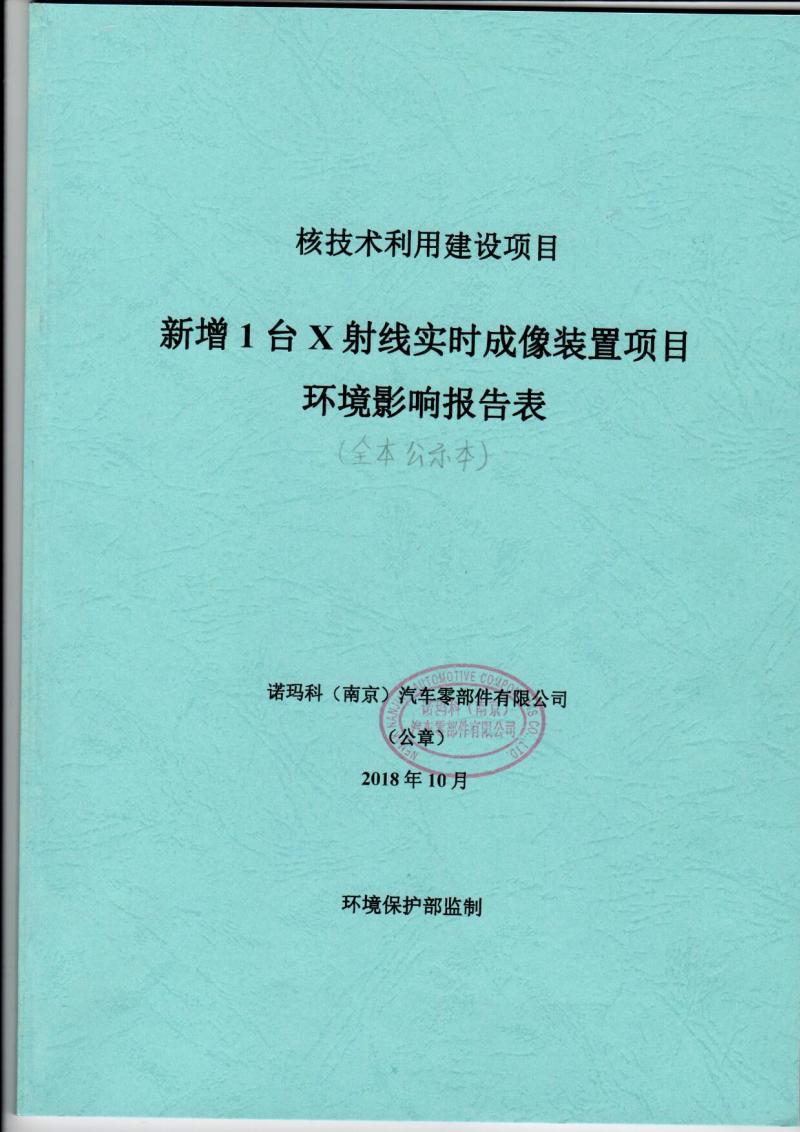 新增1台X射线实时成像装置项目环境影响报告表.pdf