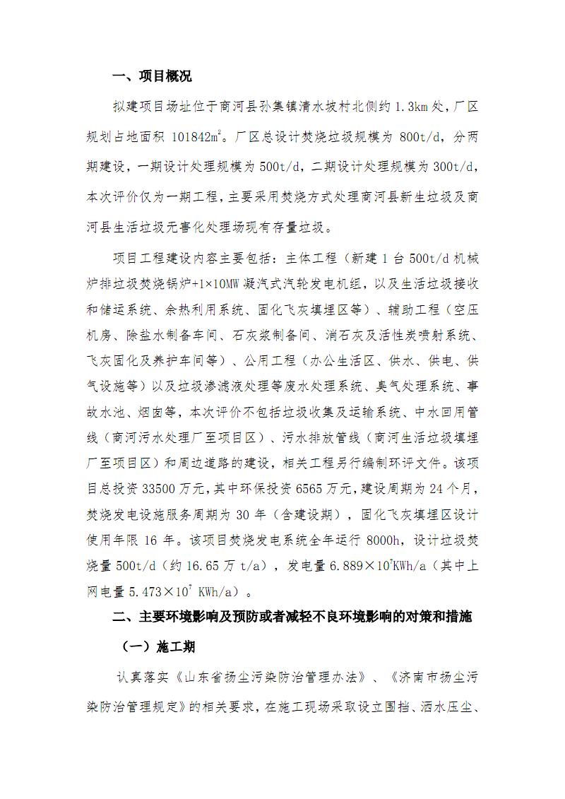 商河县生活垃圾焚烧发电项目环境影响报告书.pdf