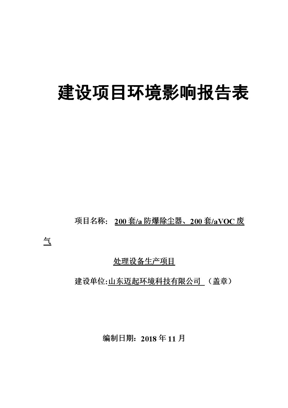 山东迈起环境科技有限公司年产200套防爆除尘器、年产200套VOC废气处理设备生产项目环境影响报告表.doc
