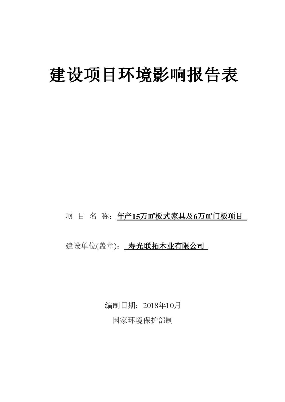 年产15万㎡板式家具及6万㎡门板项目环境影响报告表.doc