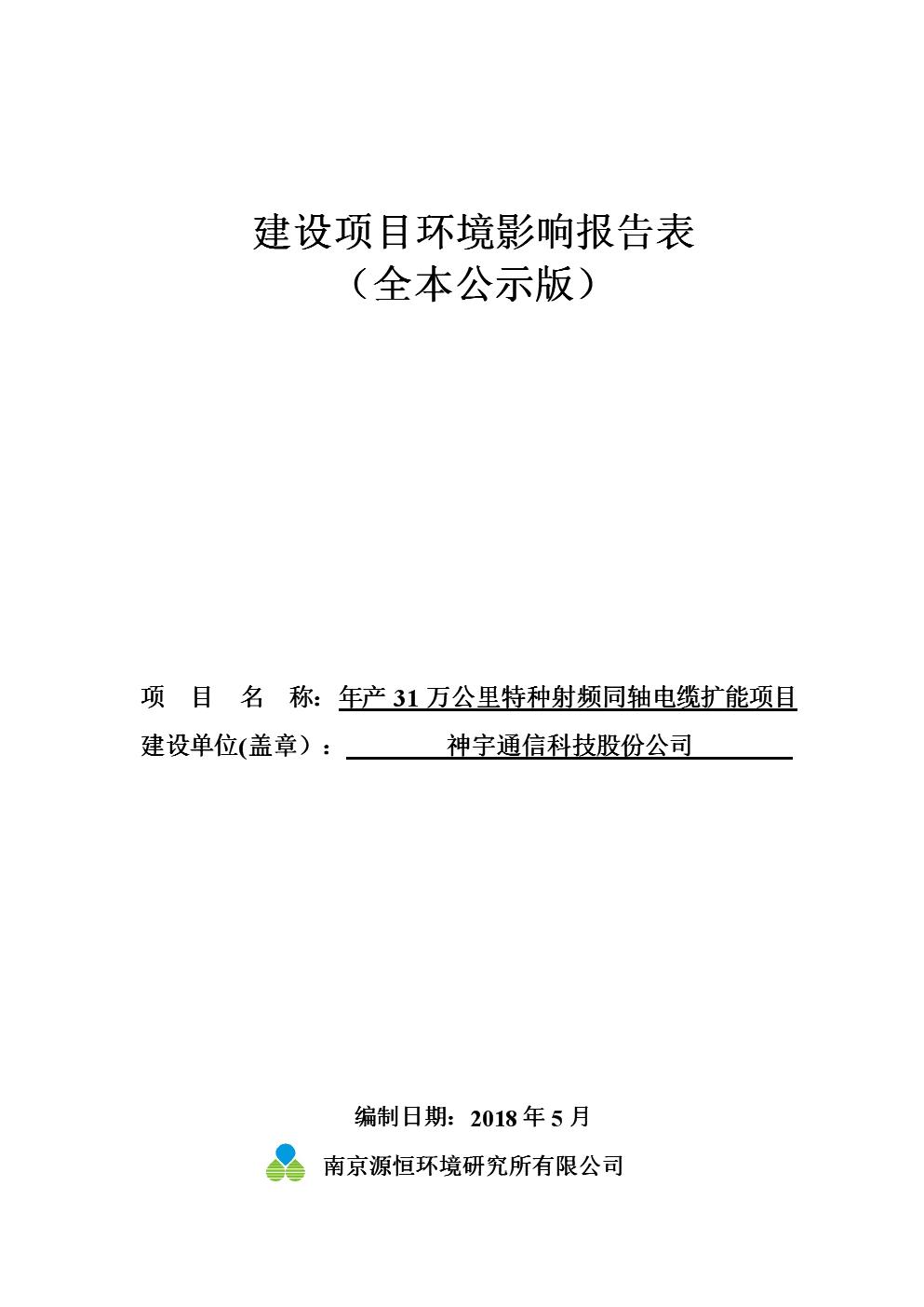 神宇通信科技股份公司年产31万公里特种射频同轴电缆扩能项目建设项目环境影响报告表.doc