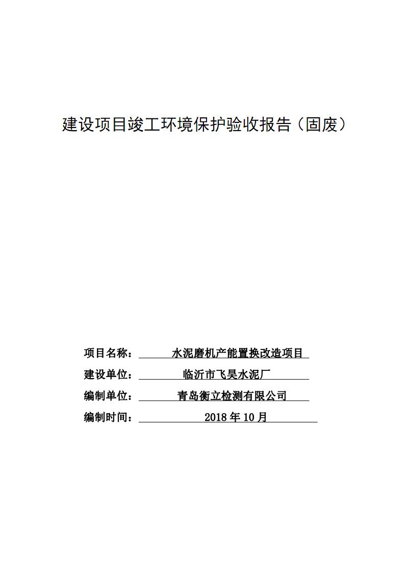 水泥磨机产能置换改造项目竣工环保验收监测报告.pdf
