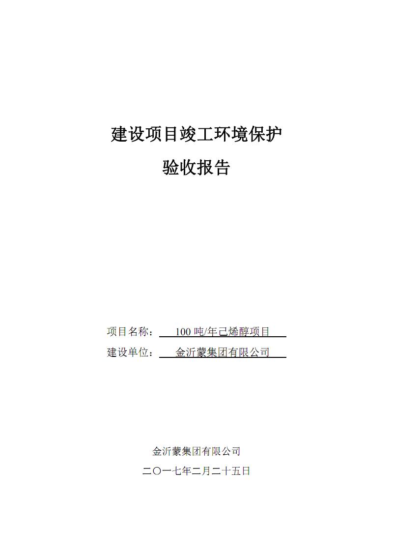 年产100吨己烯醇项目竣工环保验收监测报告.pdf