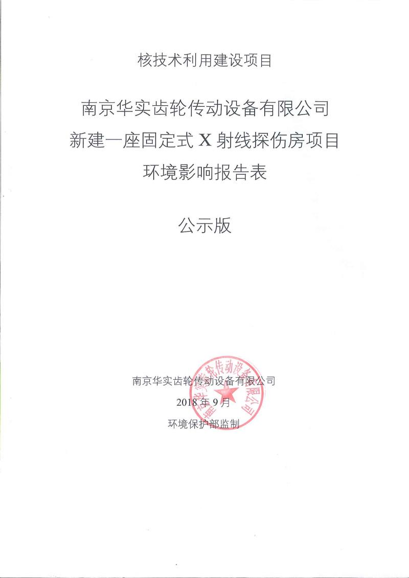 新建一座固定式X射线探伤房项目环境影响报告表.pdf