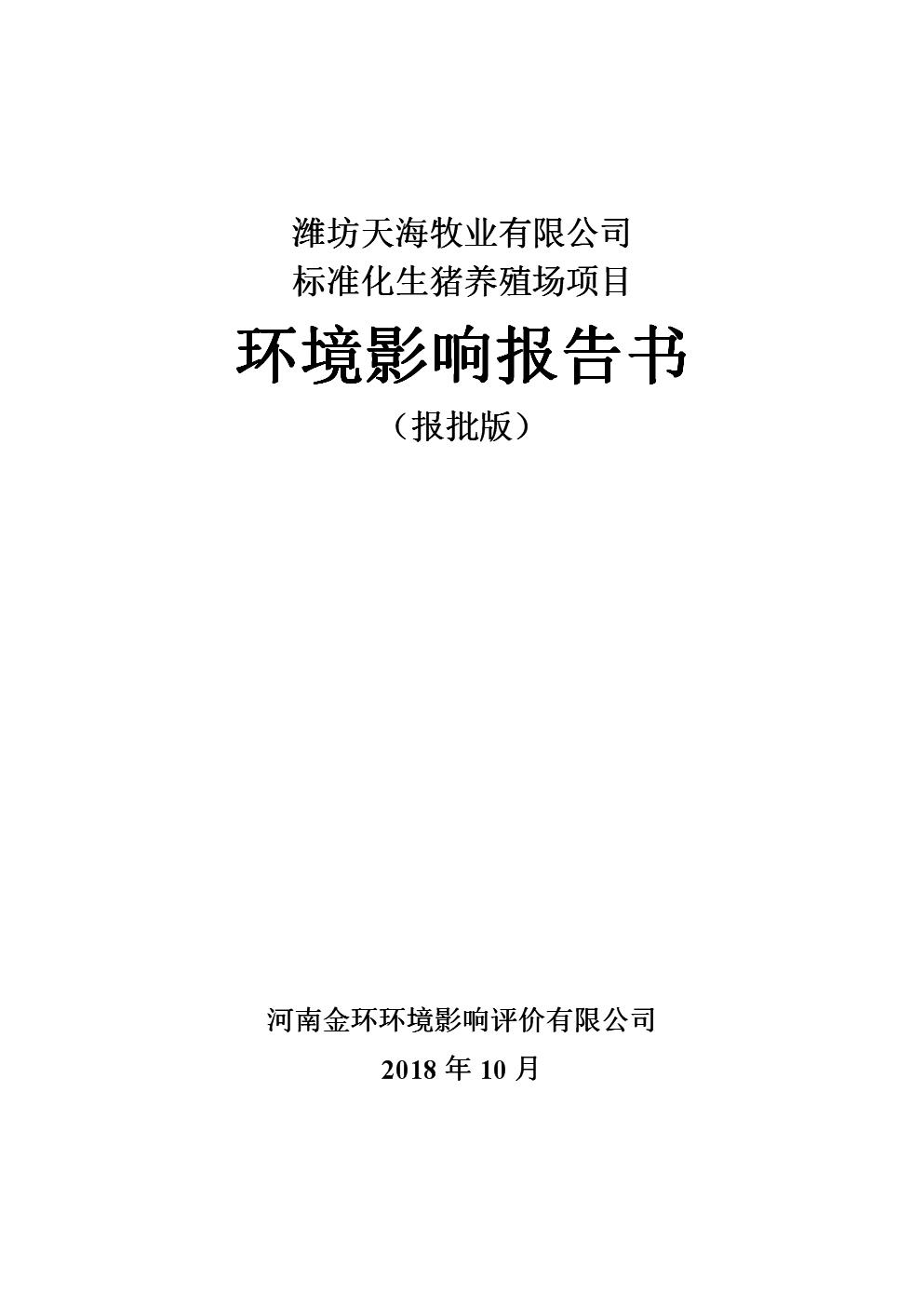 潍坊天海牧业有限公司标准化生猪养殖场项目环境影响报告表.doc