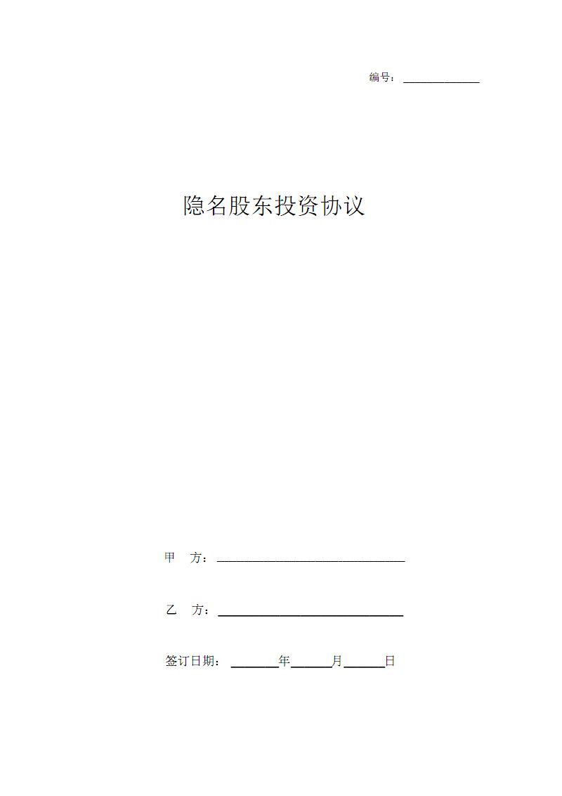 隐名股东投资合同协议书范本.pdf