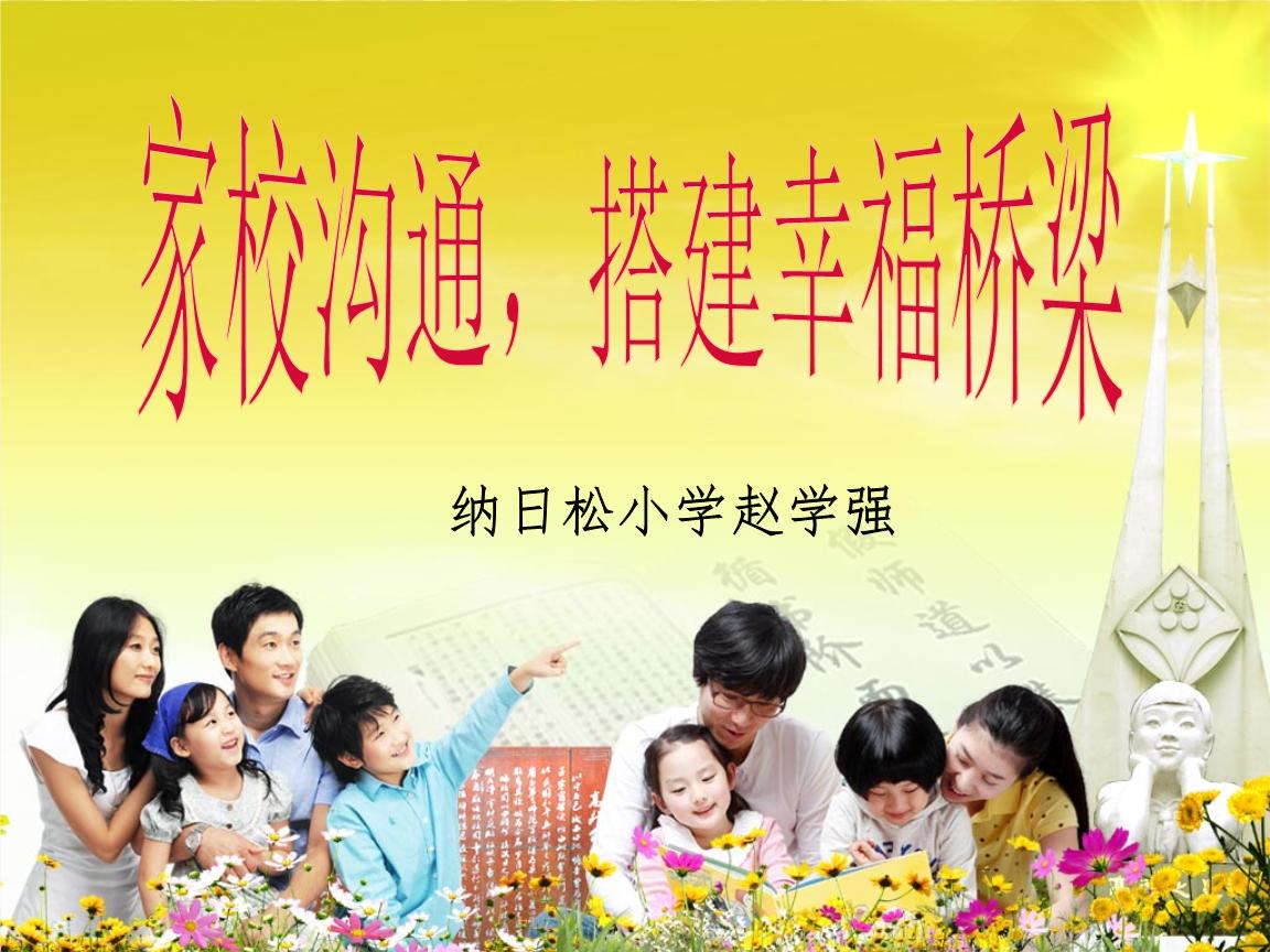 家校沟通培训教材(1).pptx