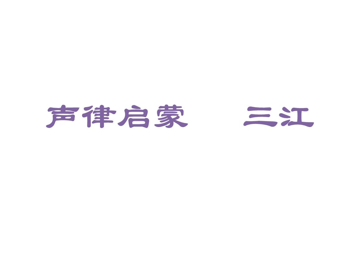 3.声律启蒙三江.pptx