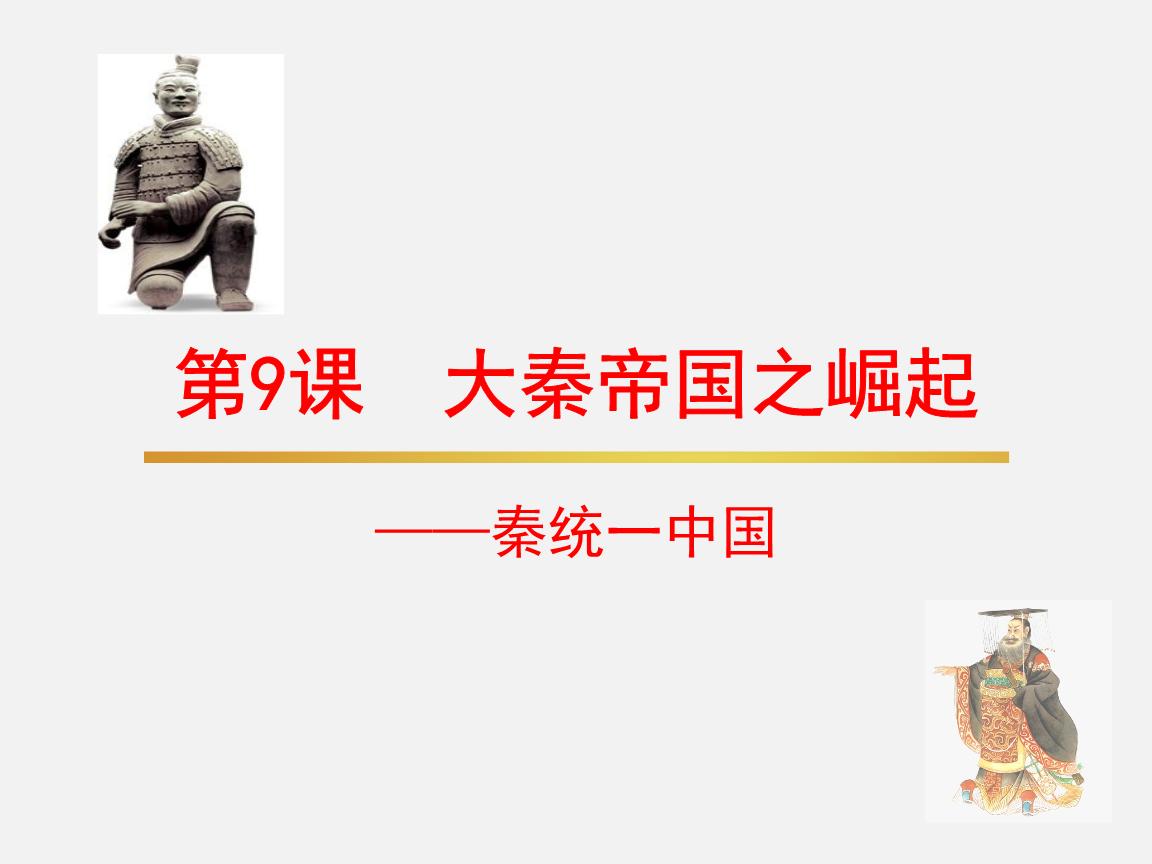 9《秦统一我国》.pptx