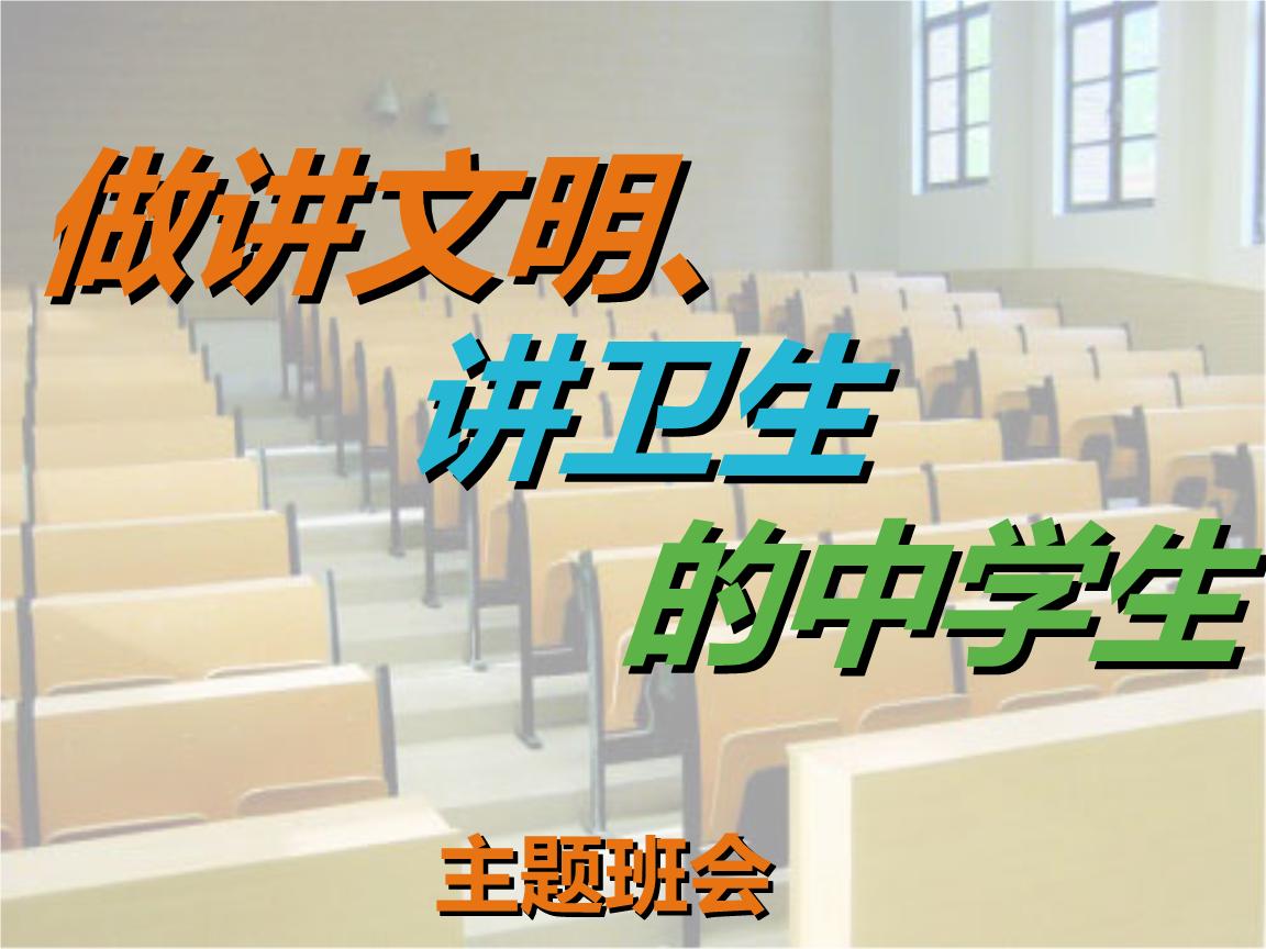 做讲文明讲卫生中学生班会培训教材(参考).ppt