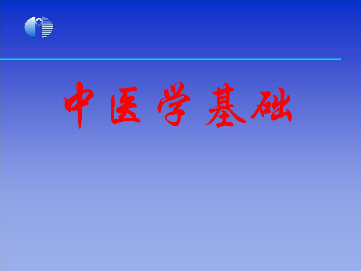 中医学基础完整培训教材30107.ppt