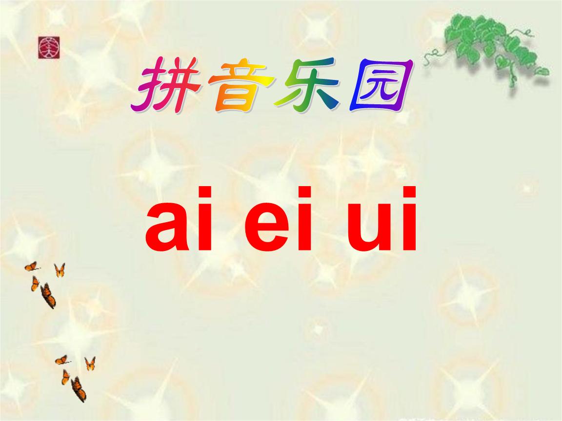 拼音ai.ei.ui教学课件(00001).pptx