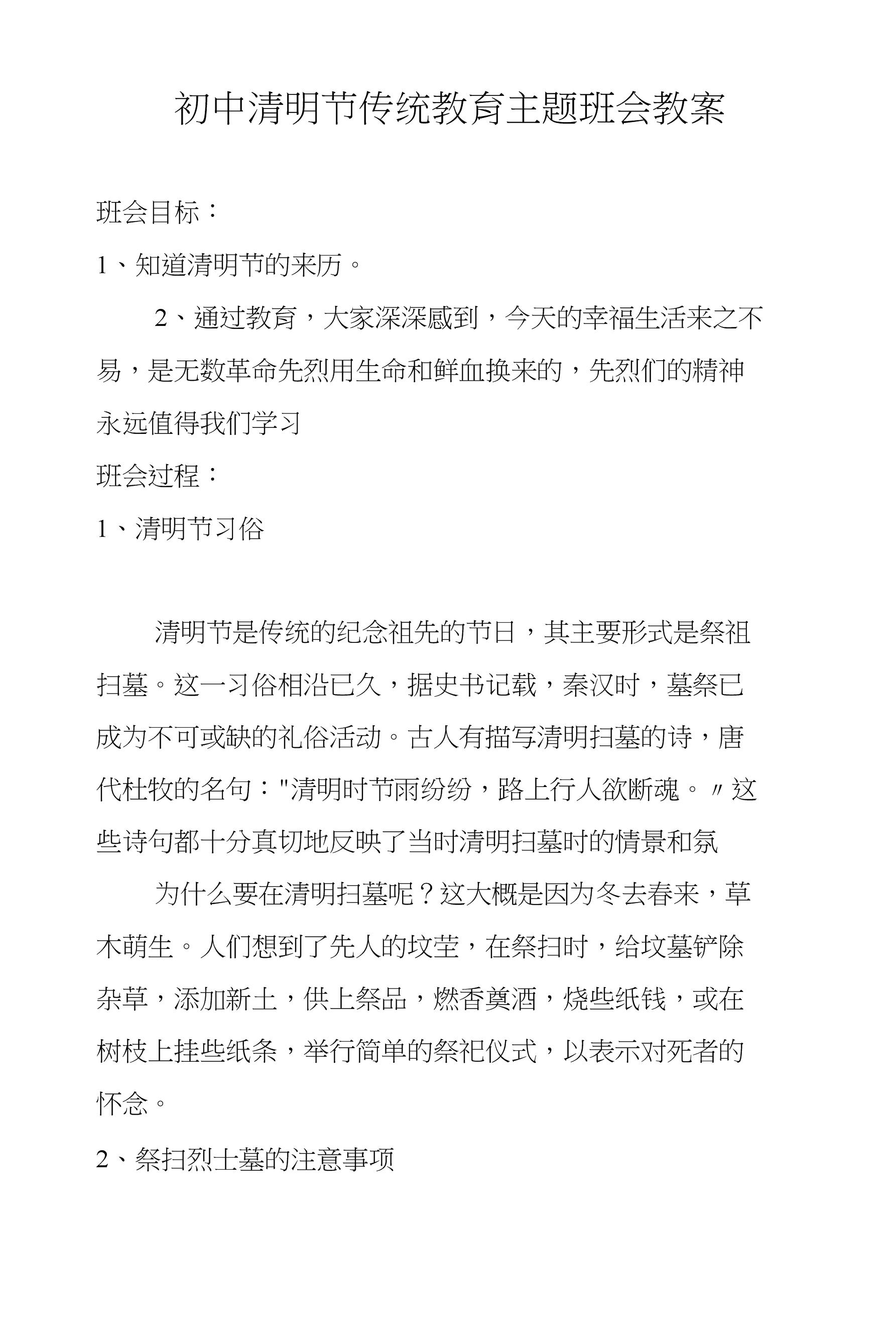 初中清明节初中v初中主题班教案.doc接传统尺内作图规圆图片