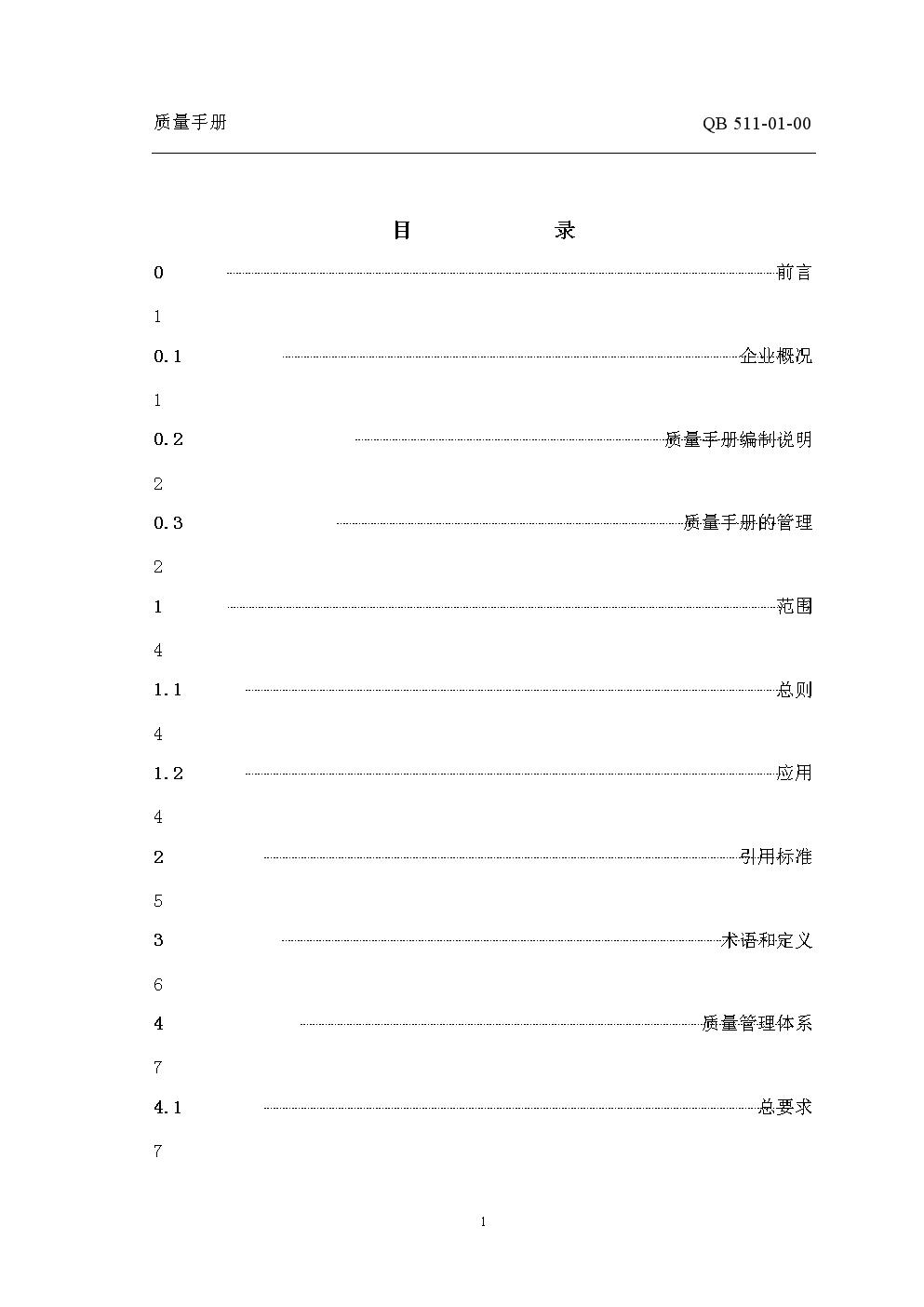 QB01质量手册.doc