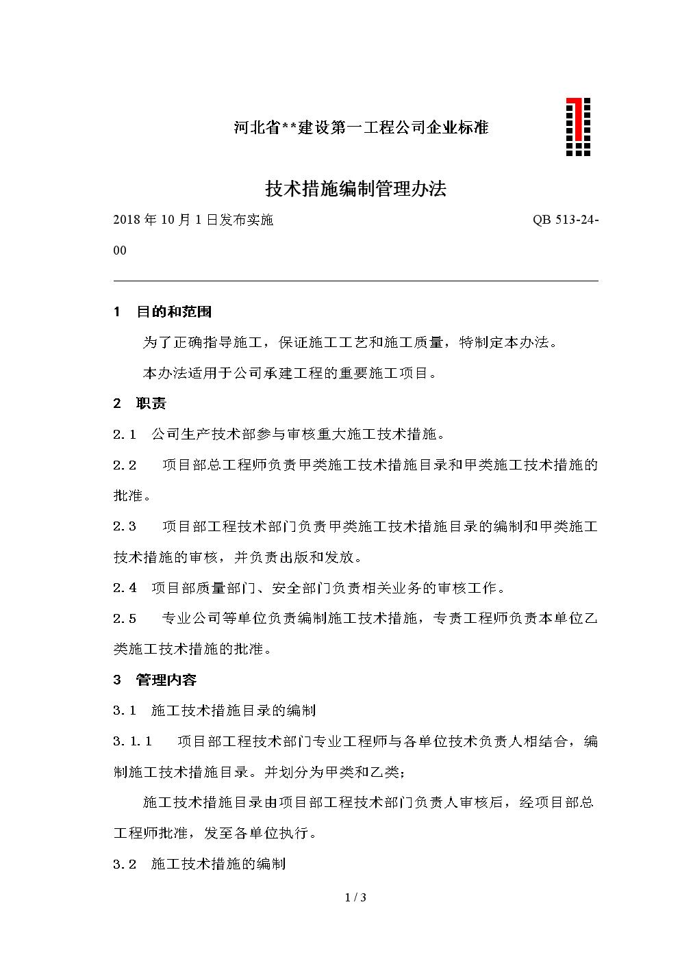 13技术措施编制管理办法.doc