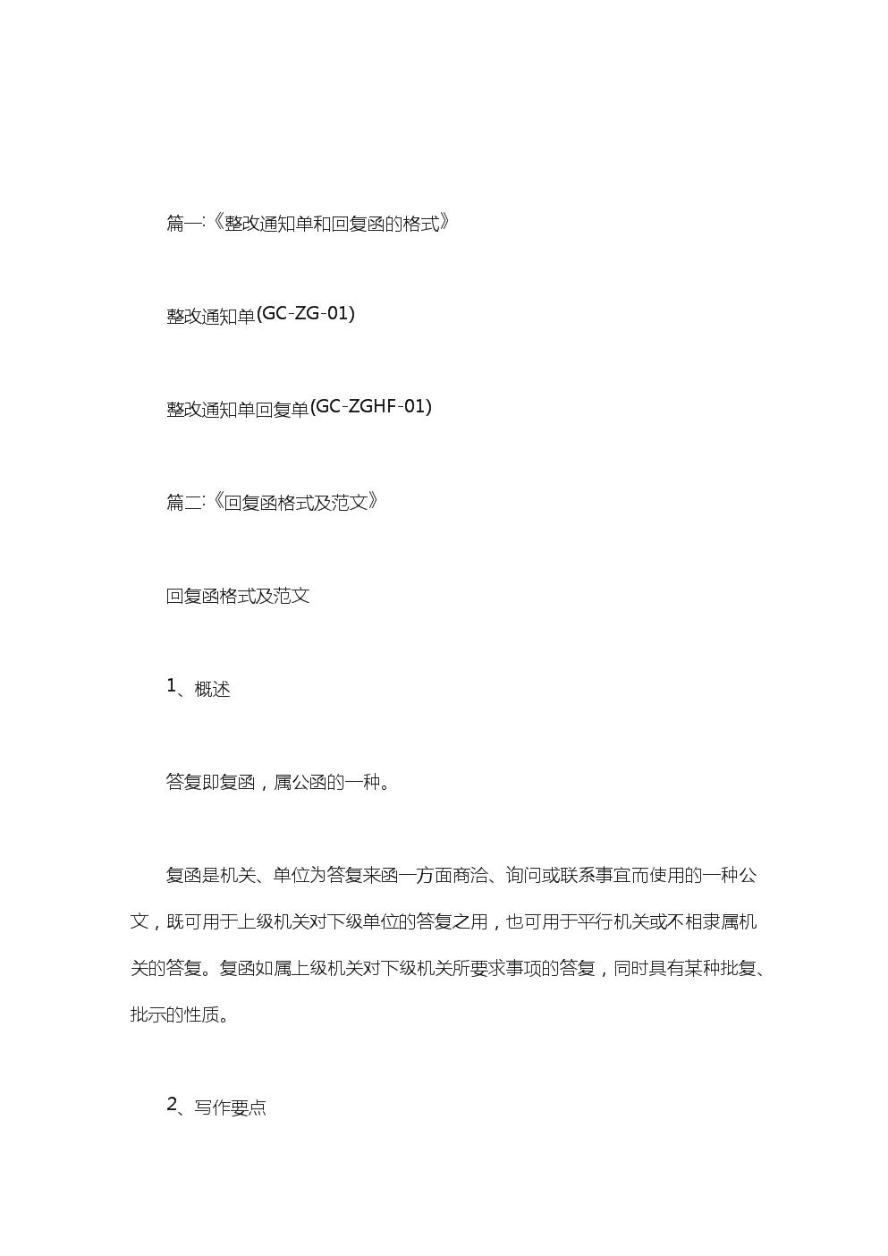 投诉函的回复格式范文.doc