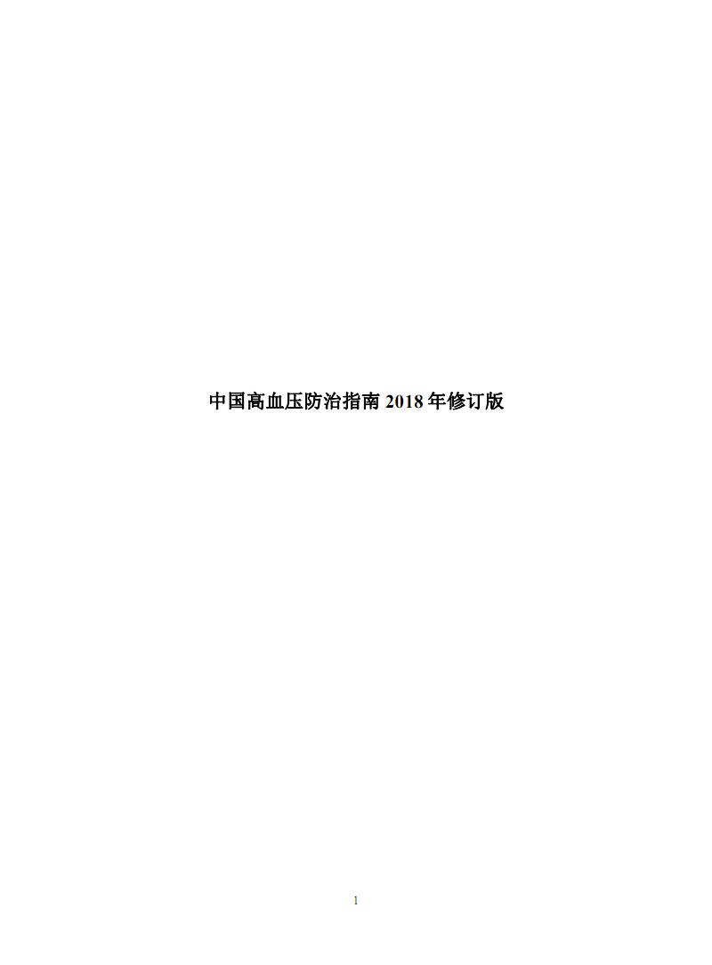 2018年度中国高血压指南.pdf
