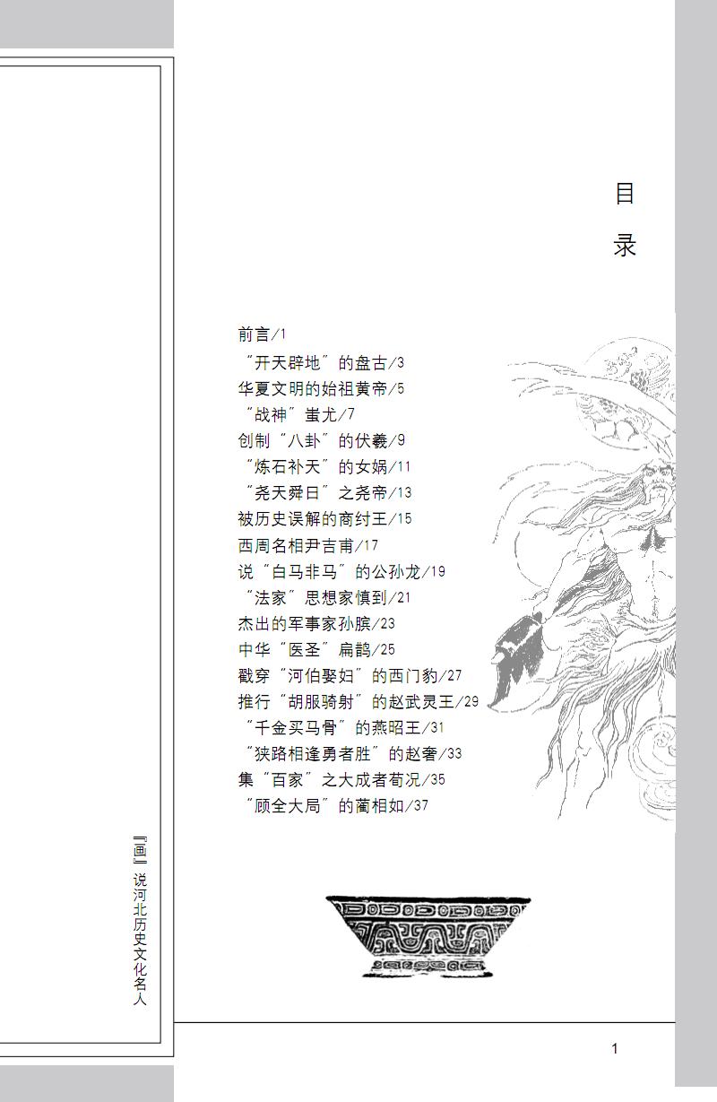 """""""画""""说河北历史文化名人.pdf"""