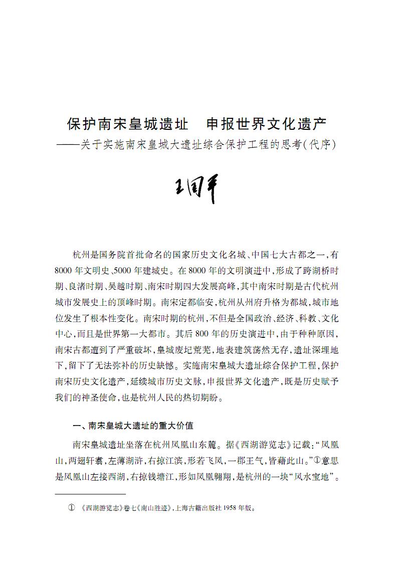 """《咸淳临安志》宋版""""京城四图""""复原研究.pdf"""