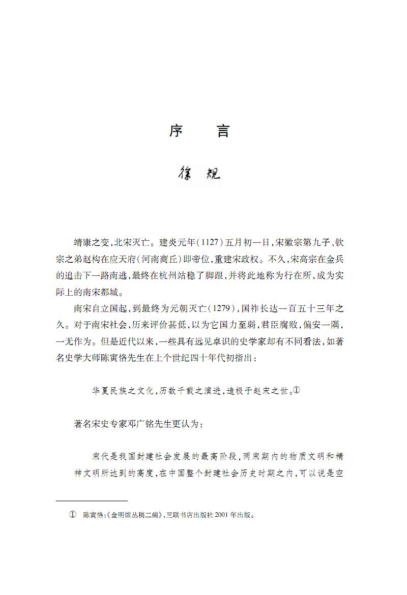 《永乐大典》本南宋至明初湖南佚志辑校.pdf
