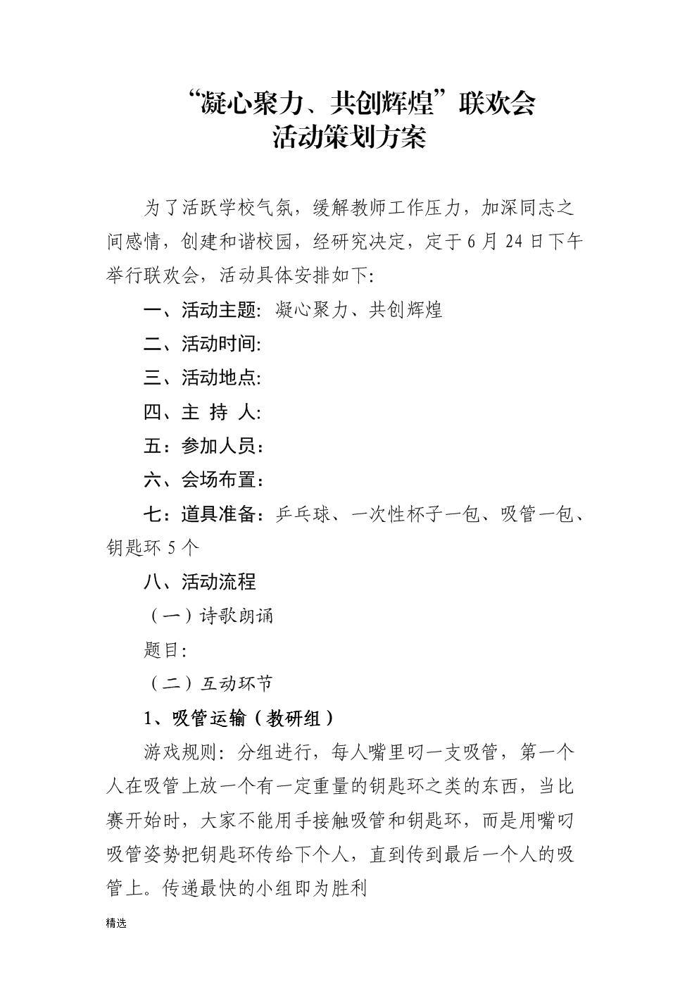 游戏活动方案【创意版】.doc
