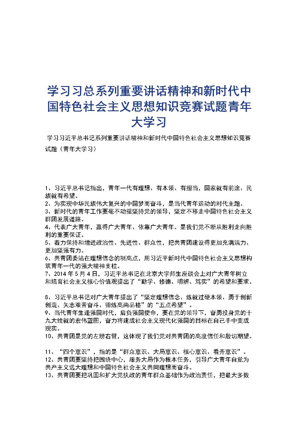 学习习总系列重要讲话精神和新时代中国特色社会主义思想知识竞赛试题青年大学习.doc