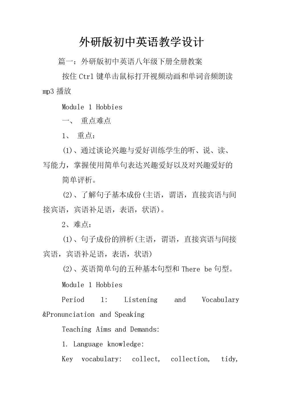 外研版初中英语教学v初中.docx成段连词语文练习初中图片