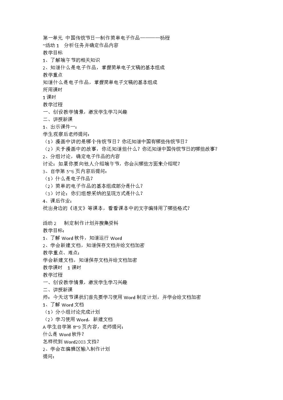最新信息四小学最好教案技术小学(贵州科技版常熟市年级的上册图片