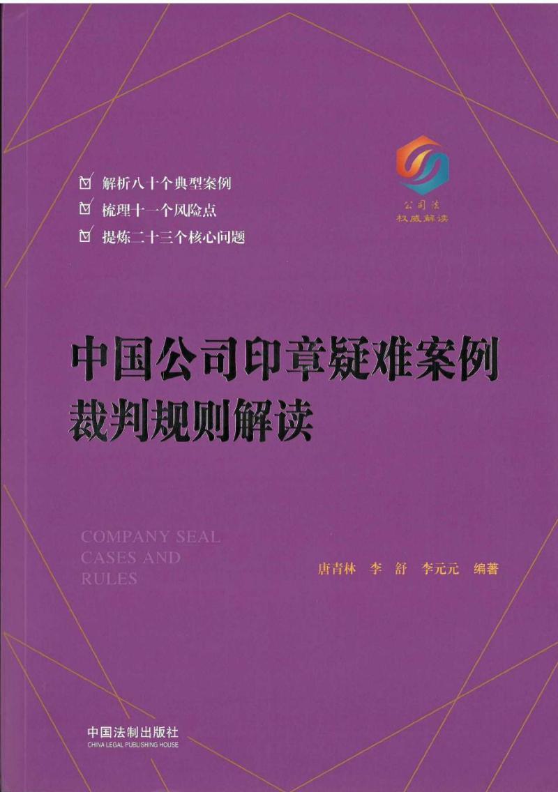 中国公司印章疑难案例裁判规则解读.pdf