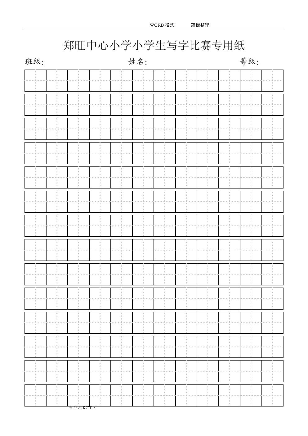 郑旺中心小学小学生写字实验专用纸校区田字格集团标准小学教育宁海县比赛实验图片
