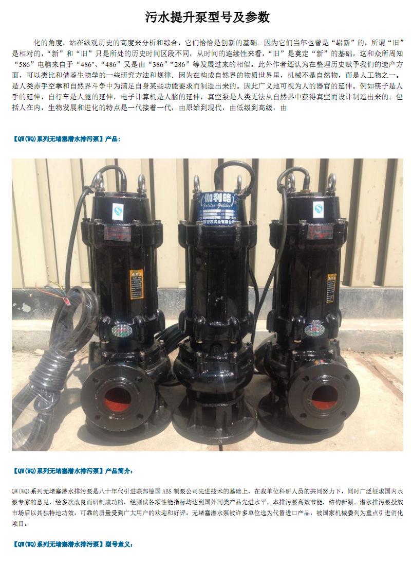 污水提升泵型号及参数.pdf