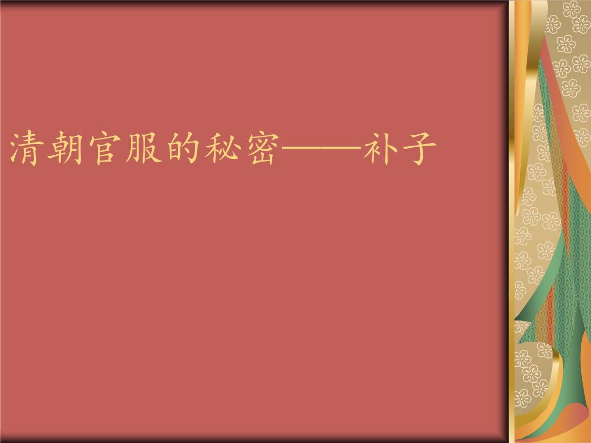 清朝官服的秘密.ppt