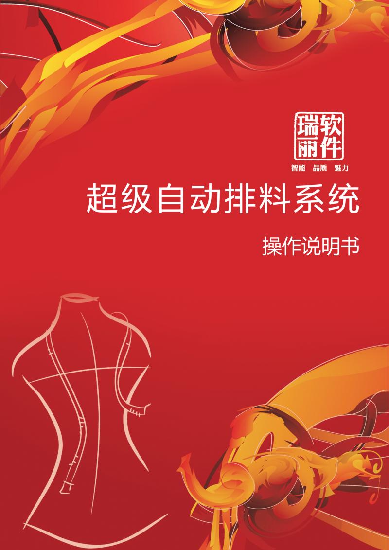 瑞丽服装超级排料说明书.pdf