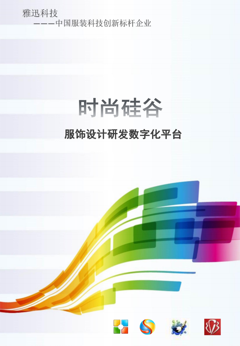 时尚硅谷-服装产前设计研发数字化平台.pdf