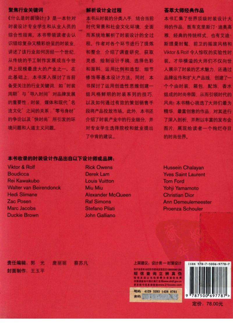 时装设计全面研究分析.pdf