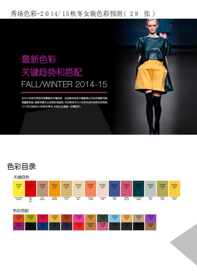 秀场色彩-2014_15秋冬女装色彩预测.pdf