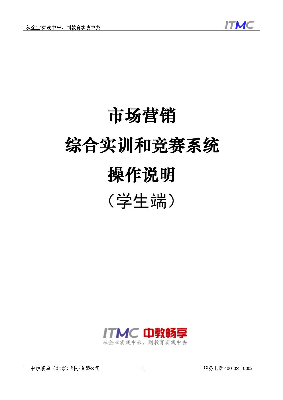 市场营销综合实训和竞赛系统学生手册(1).doc