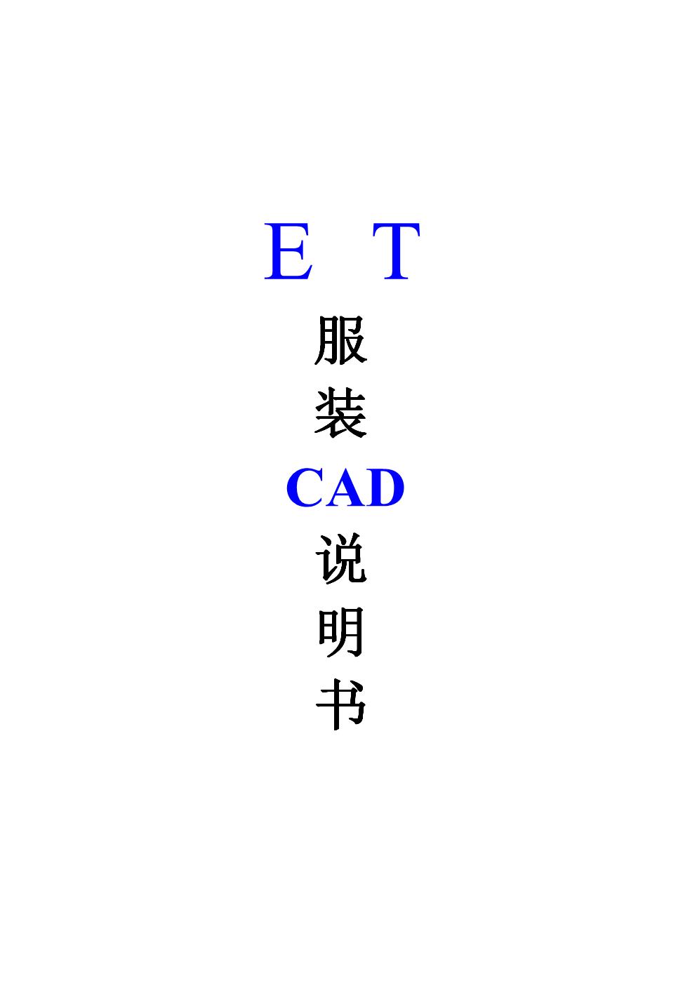 服装设计-ET说明书.doc