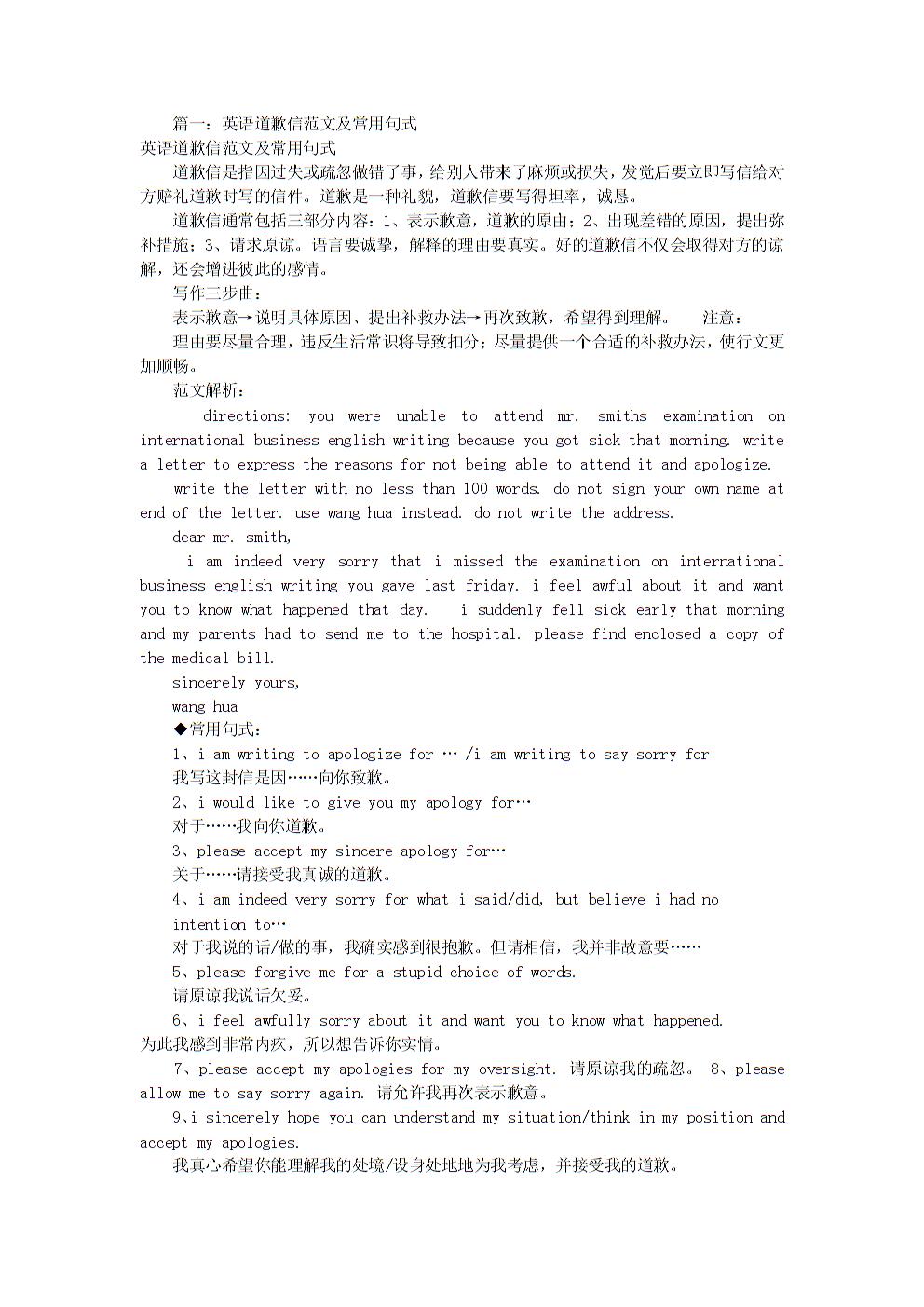 高中英语道歉信书包共5篇.doc范文女高中生图片