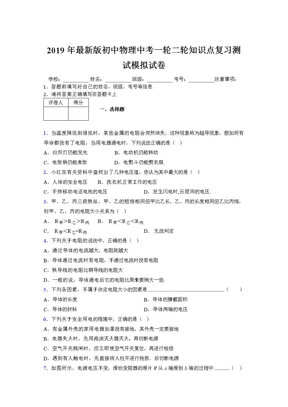 2019年最新版初中初中关张二轮一轮知识点复习测试模拟试卷177431.doc河津中考物理吴家校长图片