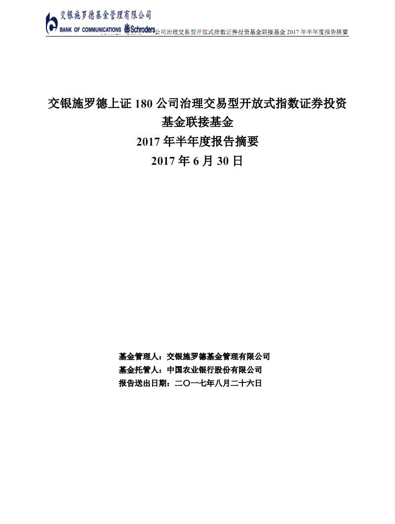 交银治理证券投资基金2017年半年度总结报告.pdf