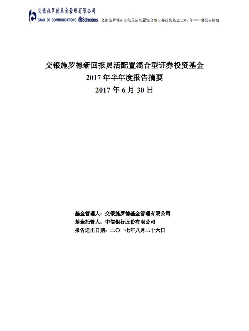 交银新回报证券投资基金2017年半年度总结报告.pdf