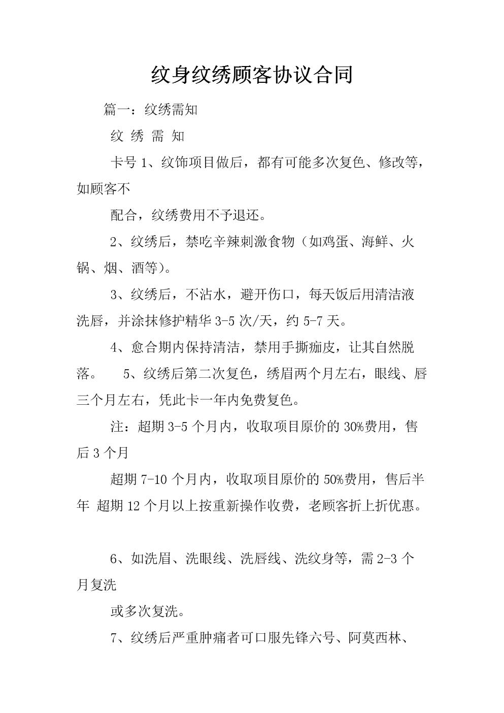 协议_纹身纹绣顾客协议合同.docx
