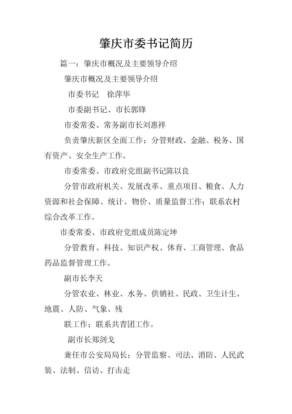 肇庆市委书记简历.docx