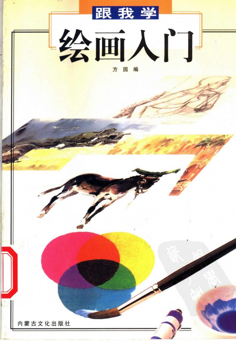 水彩、油画绘画入门.pdf